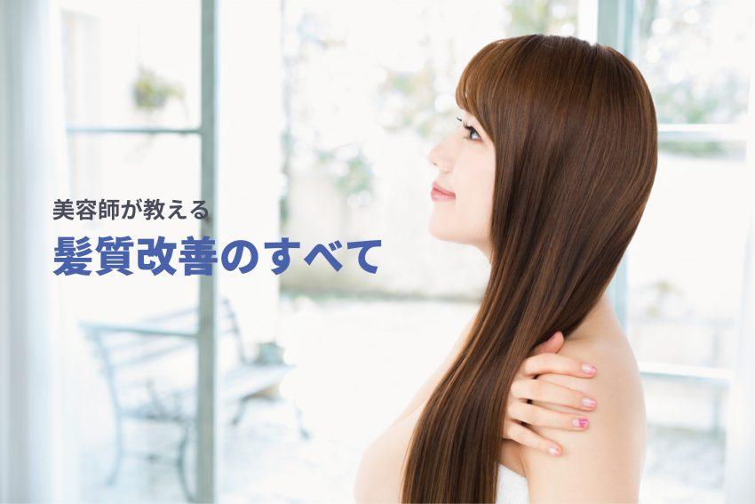 「最近よく聞くけど…」と思ったら見てほしい髪質改善のすべて!注意点から流れ・費用まで徹底紹介
